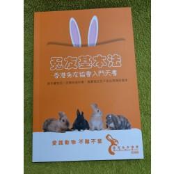 兔友基本法飼養手冊