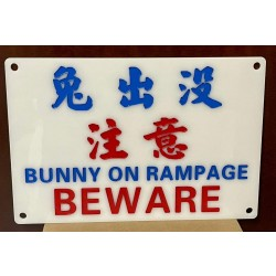 「Rabbit, I Do」小巴牌